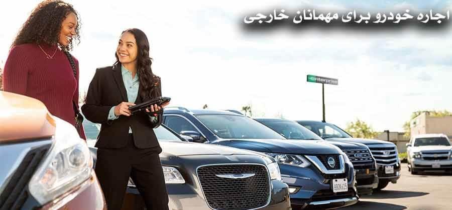 اجاره خودرو برای خارجی ها3