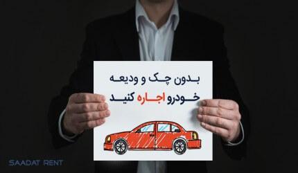 قانون اجاره خودرو برای شرکتهای اجاره دهنده و مشتری به چه صورتی است؟