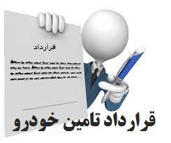 قرارداد رسمی در اجاره خودروبه چه صورت انجام می گیرد؟ (2)