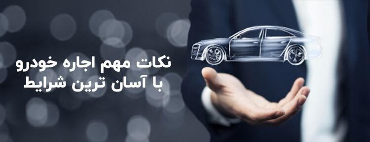 نکات مهم در اجاره خودرو