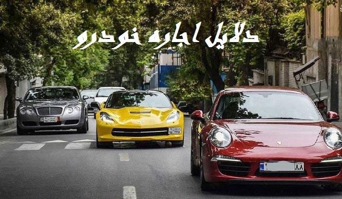 دلیل اجاره خودرو چیست؟ (2)