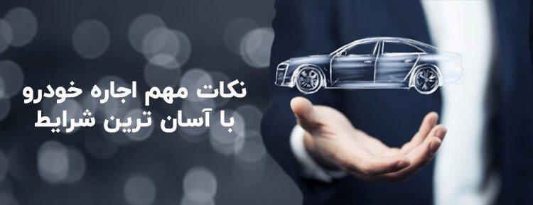 نکاتی برای اجاره ماشین (1)