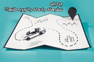 تجربه ی سفر جادهای با خودروی اجارهای
